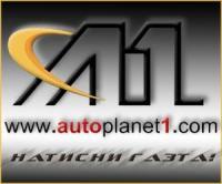 Autoplanet1 заложи на Хамилтън