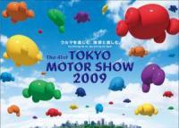 109 фирми от десет страни ще участват в Токийския автомобилен салон