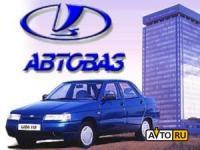 """""""АвтоВАЗ"""" е в банкрут. Спасението е съкращения  или държавен заем"""