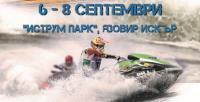 За първи път джет ски Европейска купа край София с нощно шоу във водите на Искър