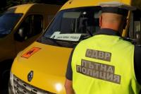 Засилени проверки през тази седмица на училищните автобуси