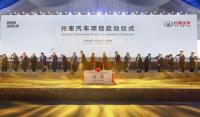 BMW Group и Great Wall Motor ще произвеждат електрически MINI-та в Китай