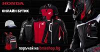 За първи път в България: Ще купуваме мотоциклети Honda онлайн