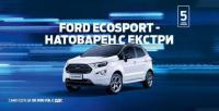 Новият Ford EcoSport. Натоварен с екстри. Сега на сензационна цена от 30 990 лева