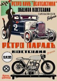Ретро Парад и Cafe Racer-Изложение 2 edition